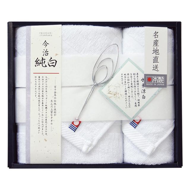 名産地タオル 今治純白タオルセット No.15 (返:2割)