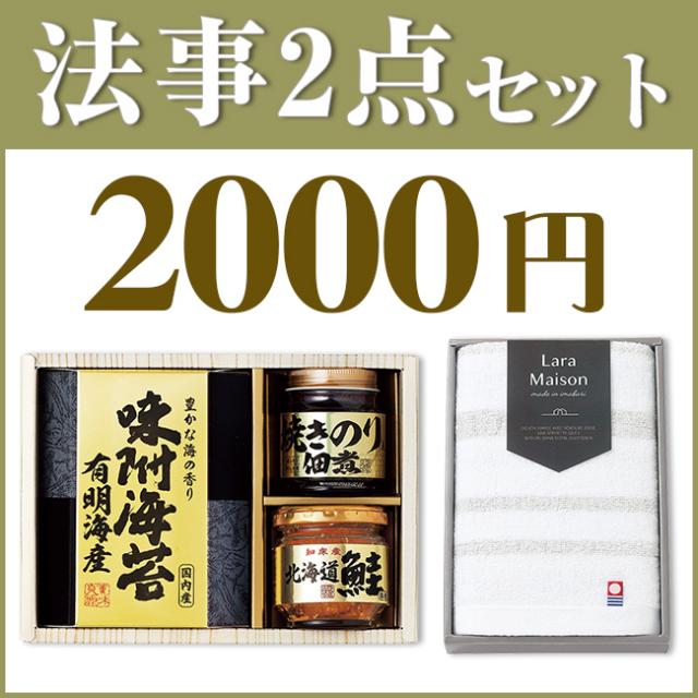 法事3点セット A-1 (海幸彩&今治白つむぎタオルNo.10)