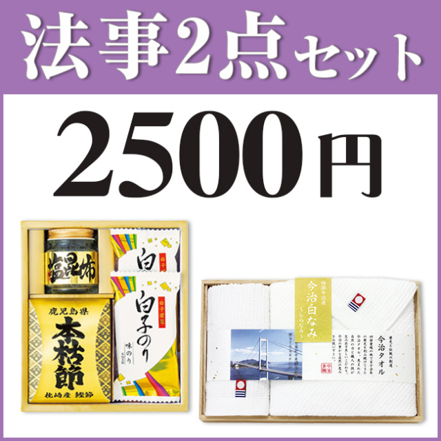 法事2点セットSPC-HO-02(海幸彩&今治白なみタオル)|法事・法要引き出物推奨