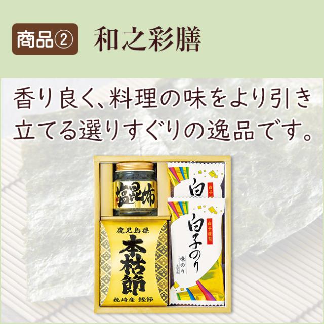 法事2点セットSPC-HO-02(海幸彩&今治白なみタオル) 法事・法要引き出物推奨