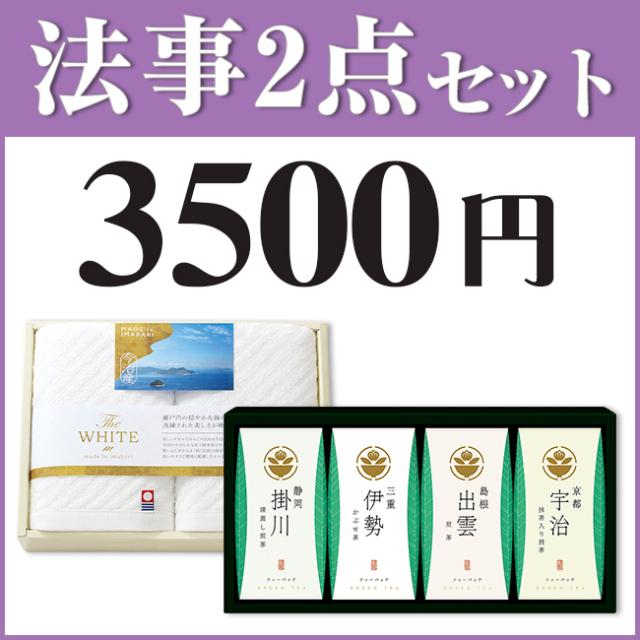 法事3点セット A-4 (海幸彩&今治白なみバスタオルNo.25)