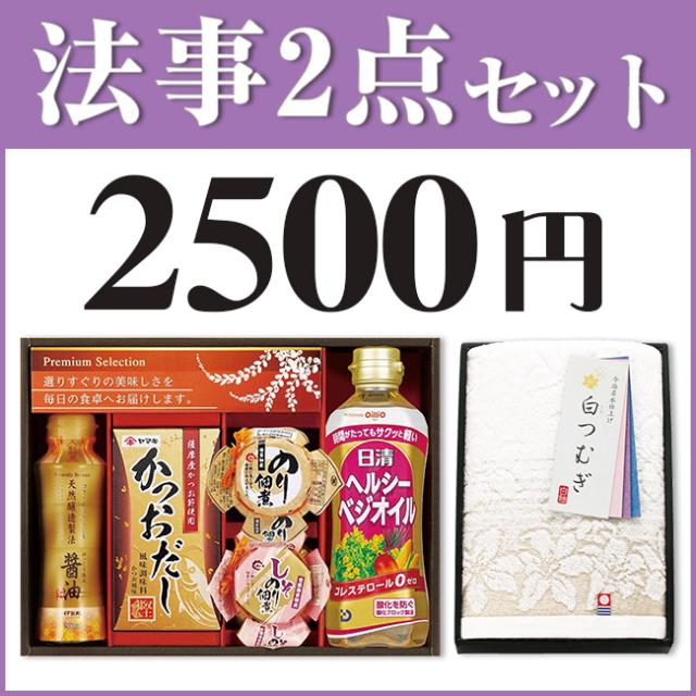 法事2点セットSPC-HO-05(海幸彩&今治白つむぎタオル)|法事・法要引き出物推奨