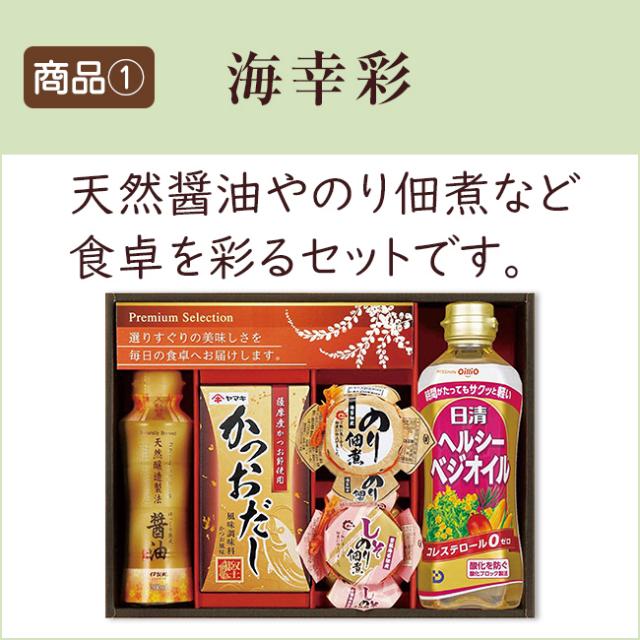 法事2点セットSPC-HO-06(海幸彩&今治白なみタオル)|法事・法要引き出物おすすめ