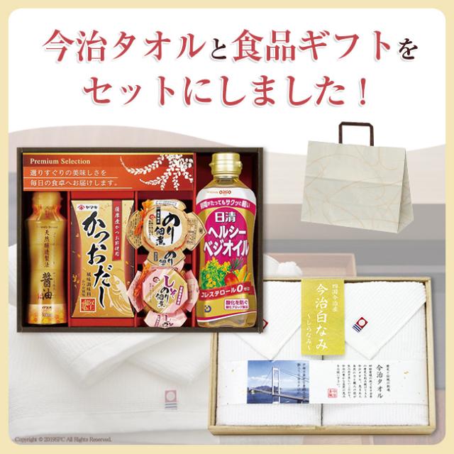法事2点セットSPC-HO-07(海幸彩&今治白つむぎタオル)|法事・法要引き出物人気