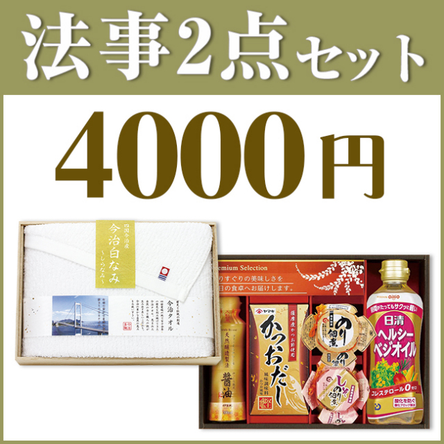 法事3点セット B-4 (海幸彩&今治白なみバスタオルNo.25)
