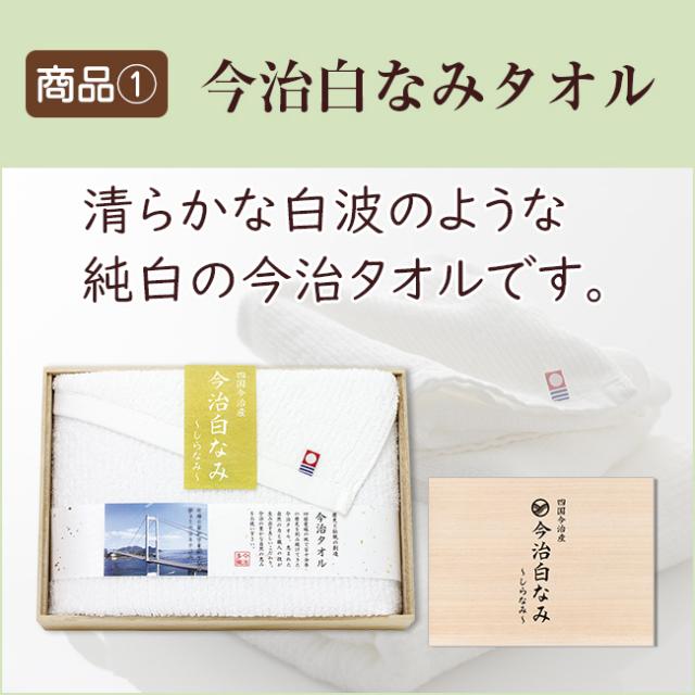 法事2点セットSPC-HO-08(今治白なみタオル&海幸彩) 法事・法要引き出物推奨