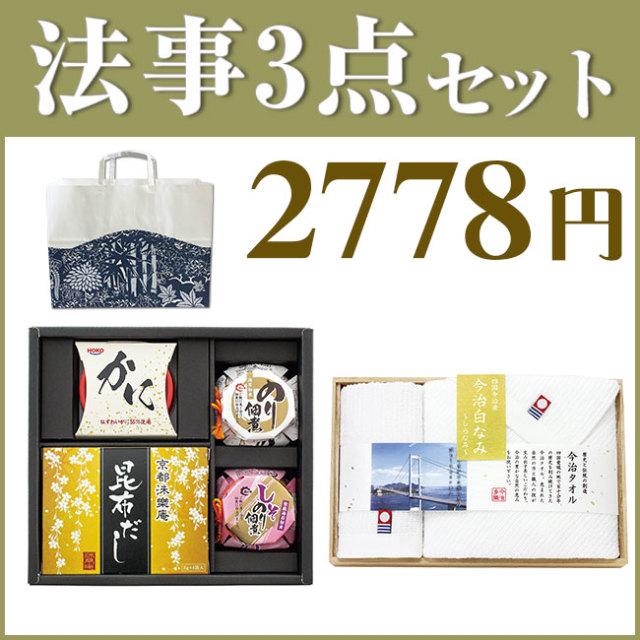 法事3点セット C-2 (京和風バラエティ&今治白なみタオルNo.15)
