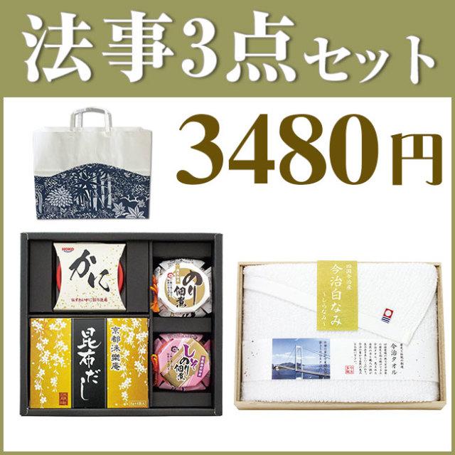 法事3点セット C-4 (京和風バラエティ&今治白なみバスタオルNo.25)