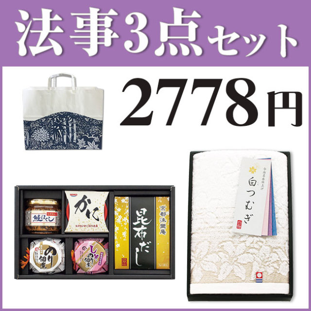 法事3点セット D-1 (京和風バラエティ&今治白つむぎタオルNo.10)