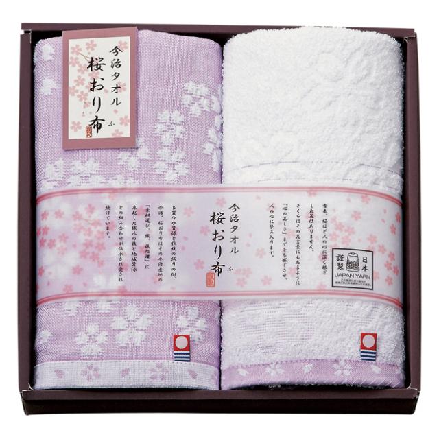 【送料無料】桜おり布 フェイスタオル2P No.20 (パープル)