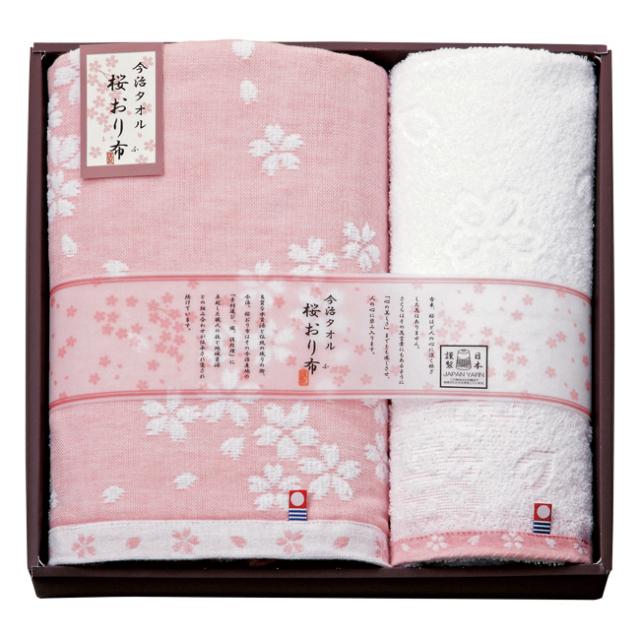【送料無料】桜おり布 タオルセット No.30 (ピンク)