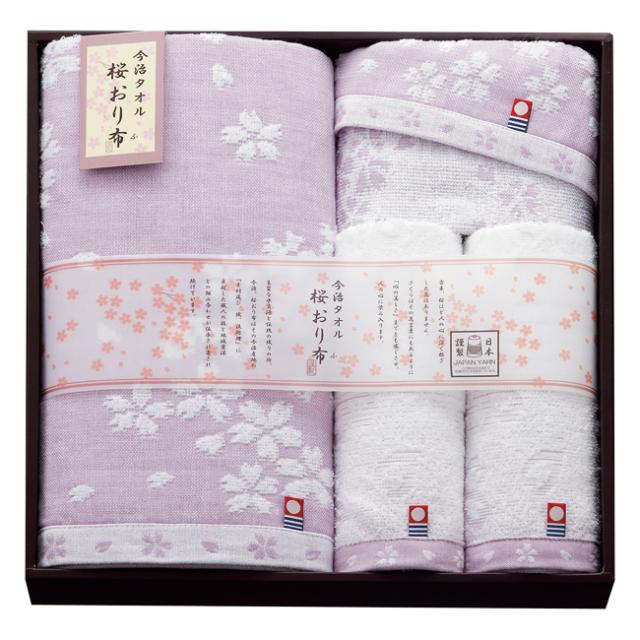 【送料無料】桜おり布 タオルセット No.50 (パープル)