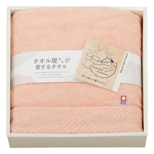 タオル屋さんが愛するタオル 今治産バスタオル No.50 (ピンク)