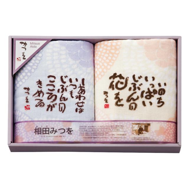 相田みつを フェイスタオル2P No.20