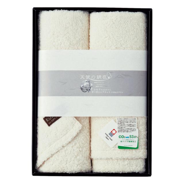 天使の絹衣 ピュア・オーガニックコットン フェイスタオル2P No.55