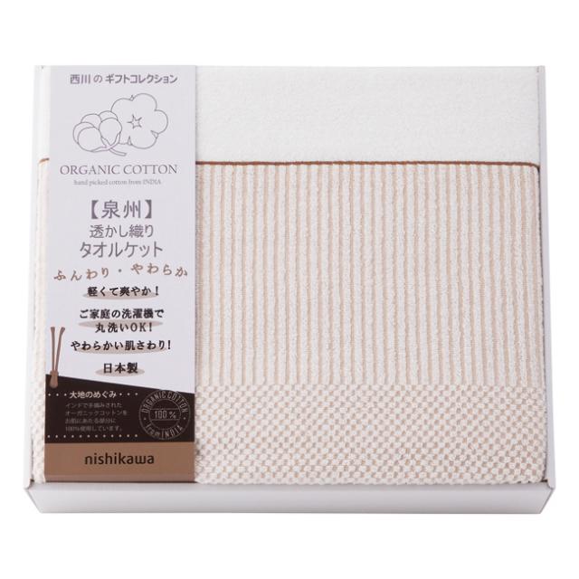 西川 オーガニックコットン タオルケット No.80