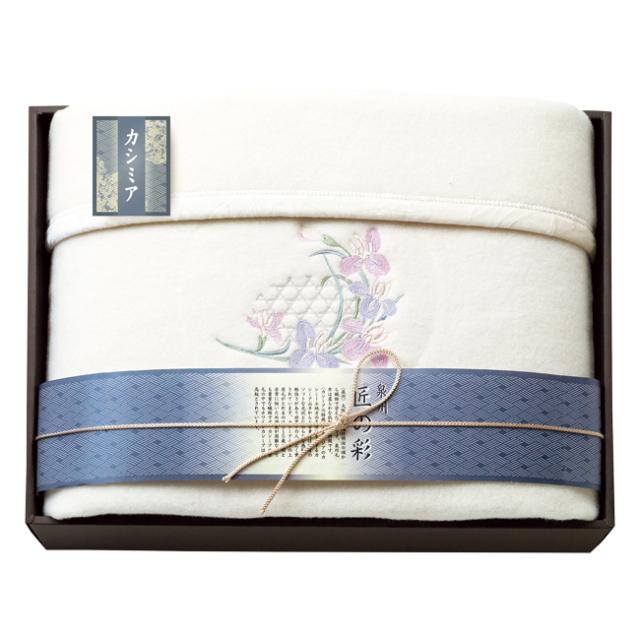 泉州匠の彩 カシミヤ混ウール綿毛布(毛羽部分) No.150