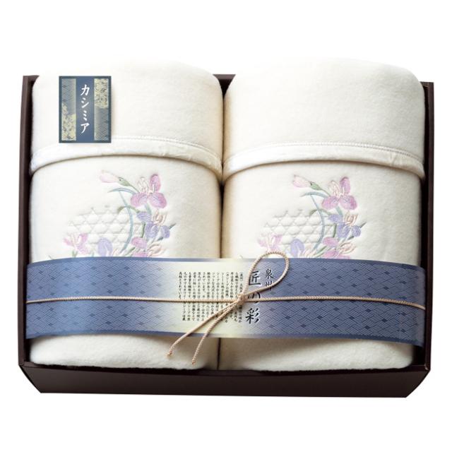 泉州匠の彩 カシミヤ混ウール綿毛布2P(毛羽部分) No.300
