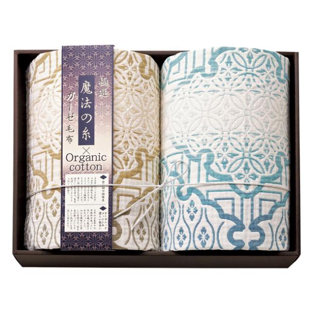 極選魔法の糸×オーガニック プレミアム四重織ガーゼ毛布2P No.200