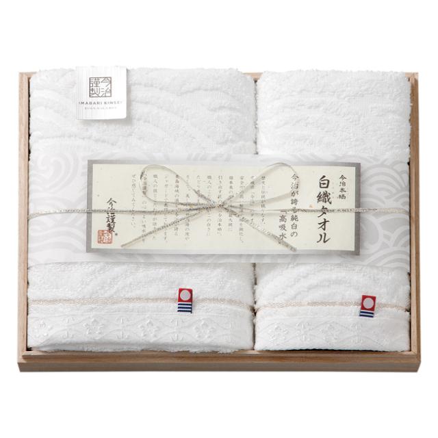 今治謹製 白織タオル 木箱入りフェイス1P・ウォッシュタオル1P No.15