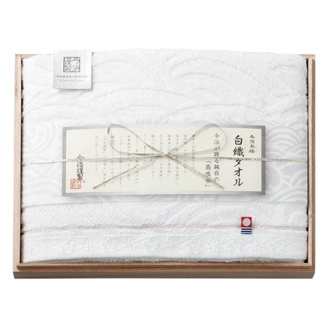 今治謹製 白織タオル 木箱入りバスタオル No.25