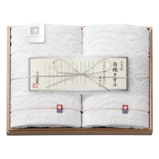 今治謹製 白織タオル 木箱入りフェイスタオル2P No.20
