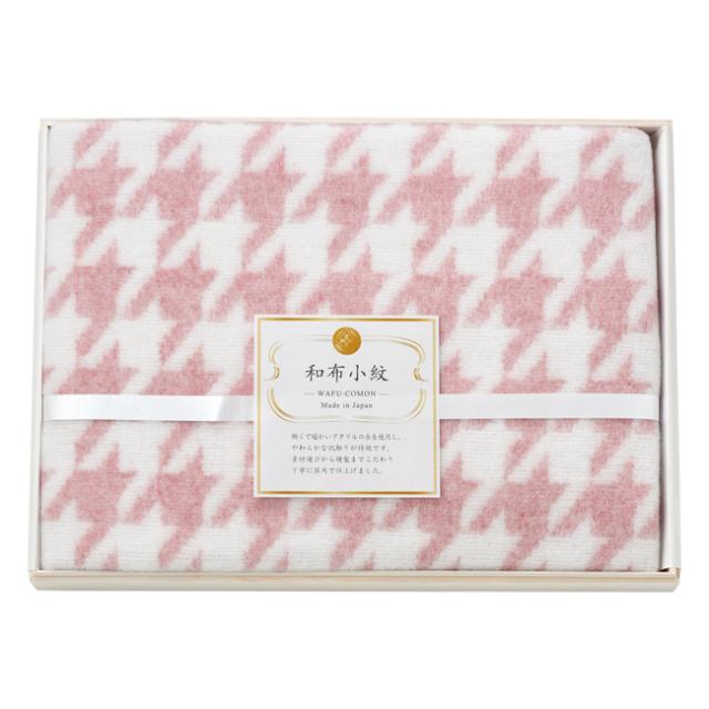 和布小紋(千鳥) ひざ掛け(国産木箱入) No.40 (ピンク)