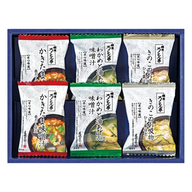 ろくさん亭 道場六三郎 スープ・味噌汁ギフト No.10