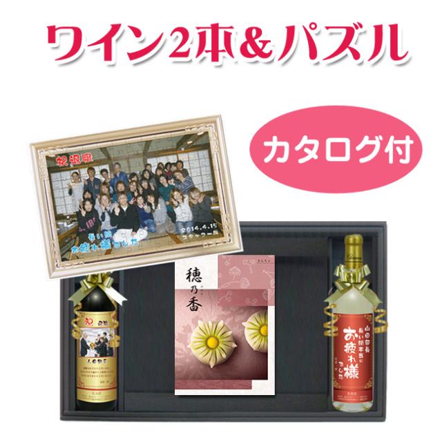 名入れワイン2本&パズル+カタログギフト(10800円)セット・紙袋付 | 退職祝い・昇進祝い専用ギフト|上司・同僚・お父さん・お母さんへ
