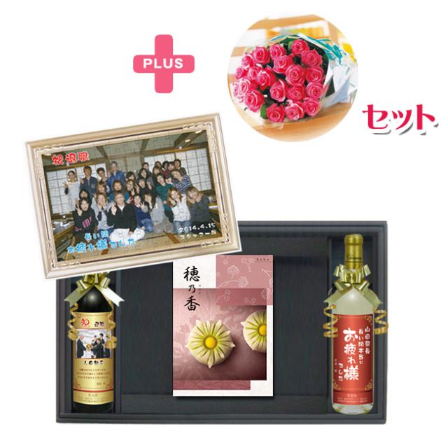 名入れワイン2本&パズル+カタログギフト(10800円)&バラの花束セットセット・紙袋付 | 退職祝い・昇進祝い専用ギフト|上司・同僚・お父さん・お母さんへ
