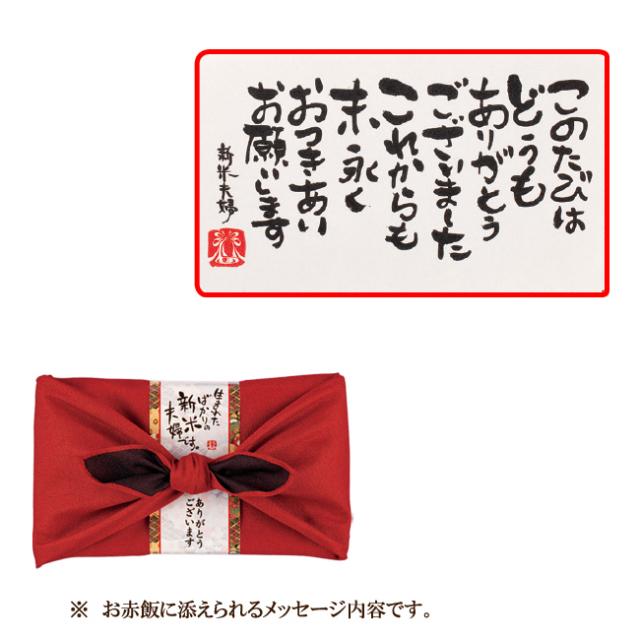 祝い赤飯300(赤色) No.13