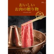 カタログギフト おいしいお肉の贈り物