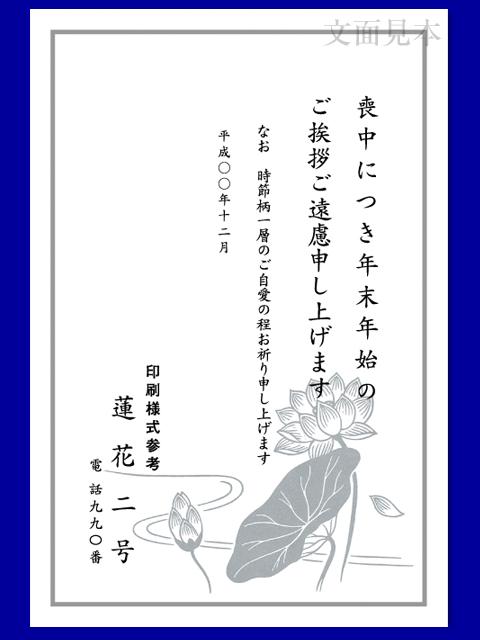 喪中/ケント紙(厚口)「細枠・2」/100枚(ハ11002)