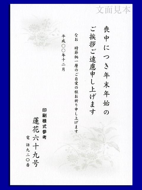 喪中/ケント紙(厚口)「りんどう・69」/100枚(ハ11069)