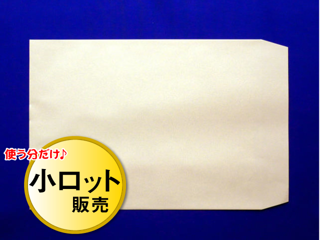 角2封筒 ソフトベージュ 100g L貼 /100枚 (K22341)☆小ロット