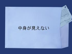 角2封筒 (中身が見えない)プラテクトアクア100g L貼  500枚(K20821) 送料無料