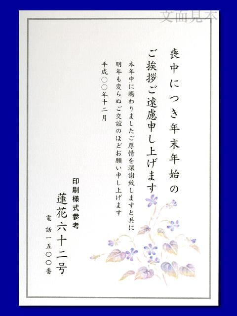 喪中/ケント紙(厚口)「すみれ・62」/100枚(ハ11062)