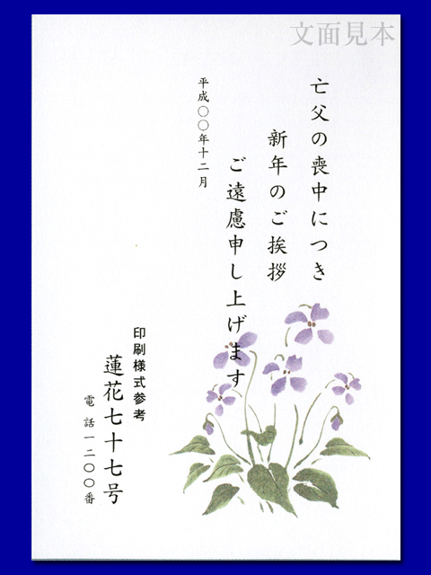 喪中/ケント紙(厚口)「すみれ・77」/100枚(ハ11077)