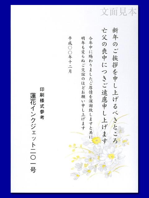 喪中/インクジェット「小菊・201」/100枚(ハ11201)