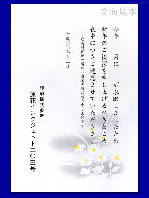 喪中/インクジェット「白菊・203」/100枚(ハ11203)