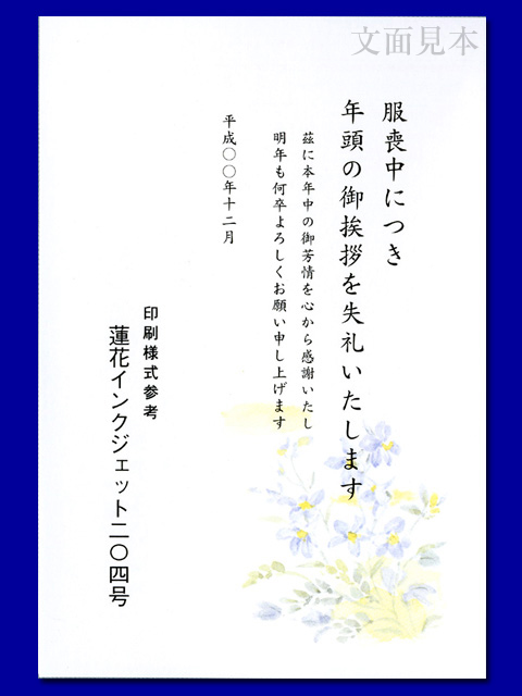 喪中/インクジェット「すみれ・204」/100枚(ハ11204)