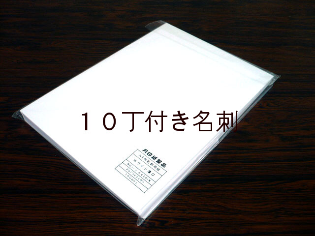 名刺(A4判/薄)インクジェット専用(片面)ホワイト4号/100枚 (メ4707J)・箱なし