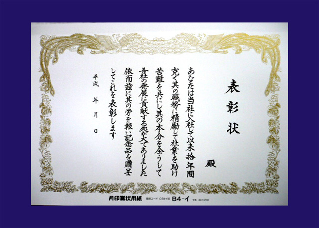 賞状用紙 オフセット対応(ケント紙) B4判-イ 雲入/100枚 (CB4イ00)