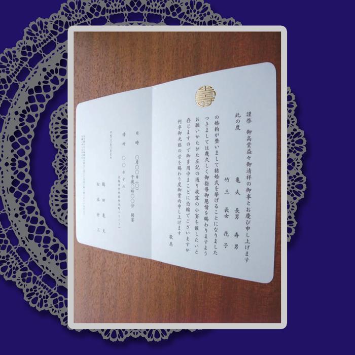 結婚式招待状 挙式 婚礼 案内状 「金寿」4点セット (各10組)