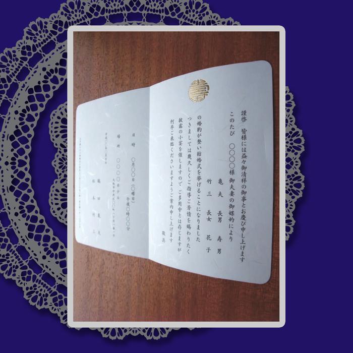 結婚式招待状 挙式 婚礼 案内状 「大礼紙」4点セット (各50組) 送料無料