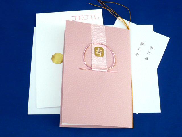 結婚式招待状 挙式 婚礼 案内状 「凛」5点セット(各50組) 送料無料