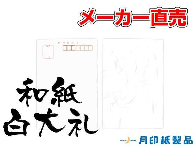 白大礼紙はがき(厚口)/ 1000枚(ハ02470)