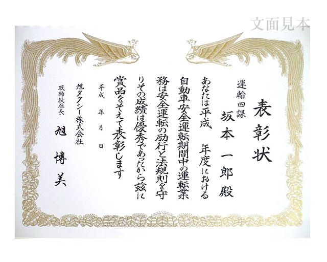 賞状用紙オフセット対応 月A3判-2雲なし(旧Bホワイト雲なし)/100枚 CA3200(旧CA3B00)