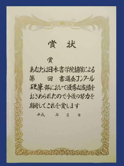 賞状用紙 オフセット対応 A4判-C クリーム雲入 /100枚 (CA4c05)