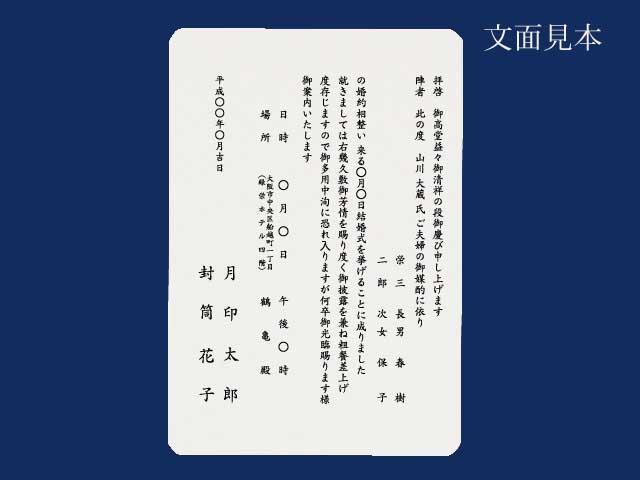 案内状 招待状(厚口) 錦波 2号×1丁(単判カード)/ 100枚